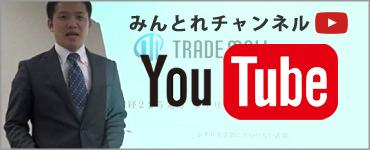 みんとれYouTube